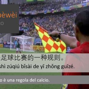 【世界杯足球赛】Le parole del calcio in cinese